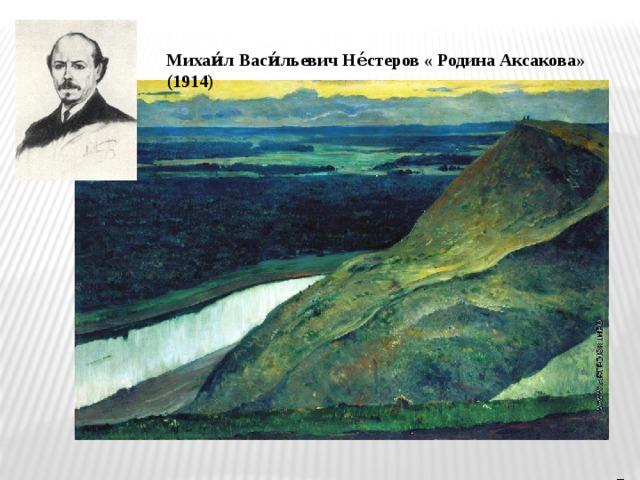 Михаи́л Васи́льевич Не́стеров « Родина Аксакова» (1914)  7