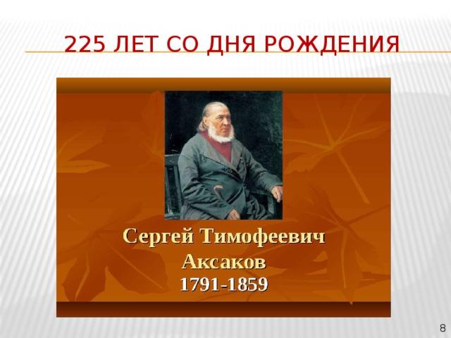 225 лет со дня рождения 8