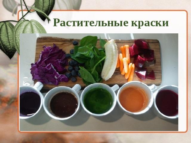 Растительные краски