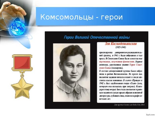 Комсомольцы - герои
