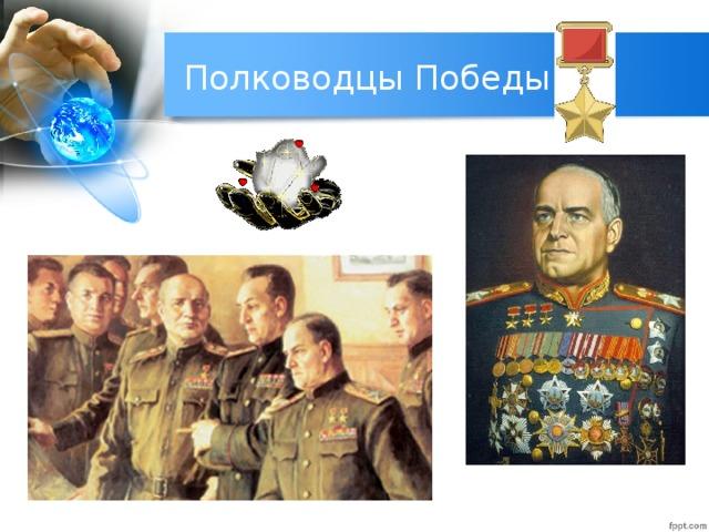 Полководцы Победы