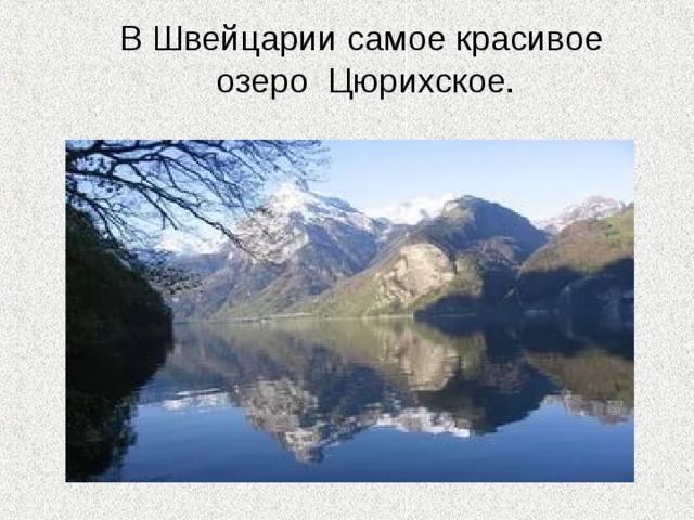 В Швейцарии самое красивое озеро Цюрихское.