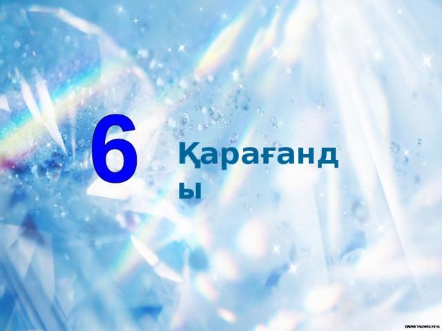 Қарағанды