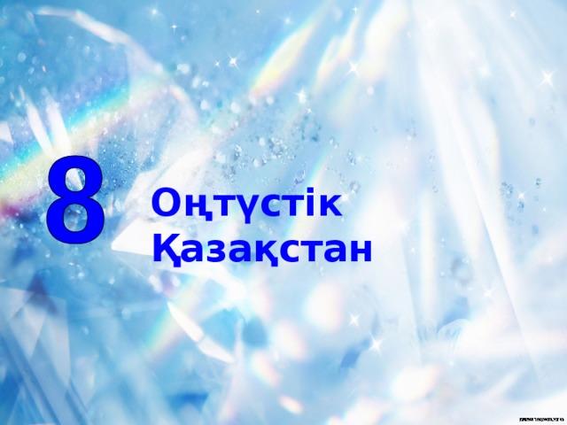 Оңтүстік Қазақстан