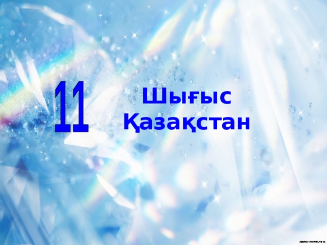 Шығыс Қазақстан