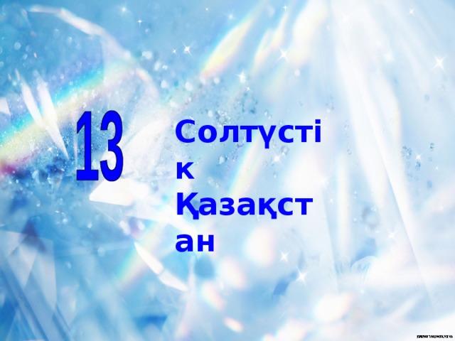 Солтүстік Қазақстан