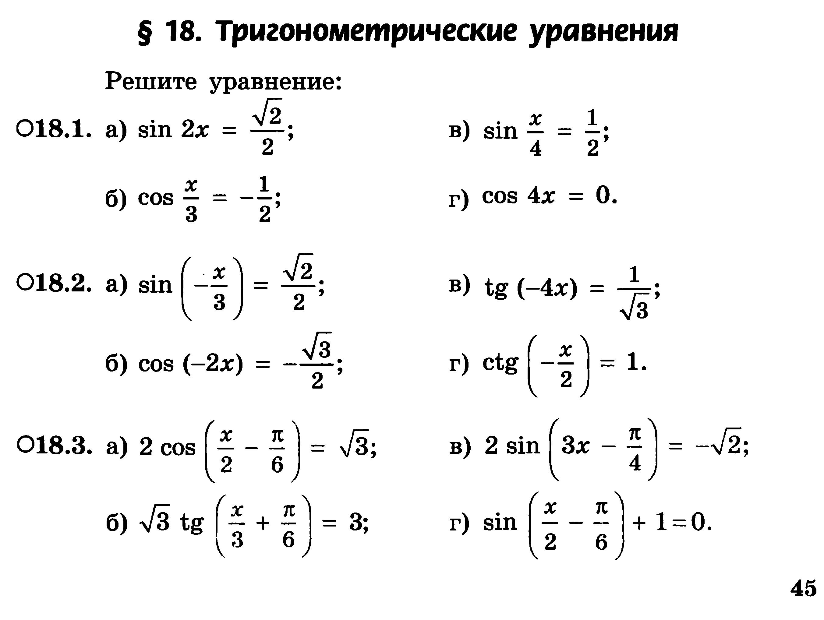 Тригонометрические задачи 10 класс с решениями надо решить задачу по математике