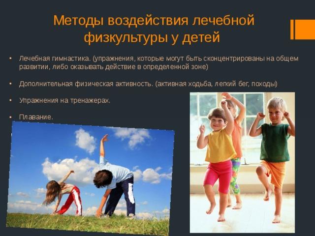 Методы воздействия лечебной физкультуры у детей