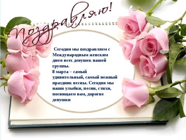 Поздравление на 8 марта родителям от классного руководителя