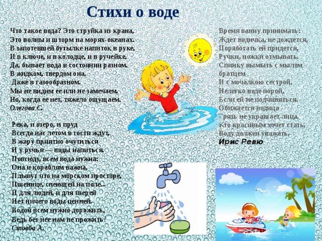 Стихи про воду в картинках