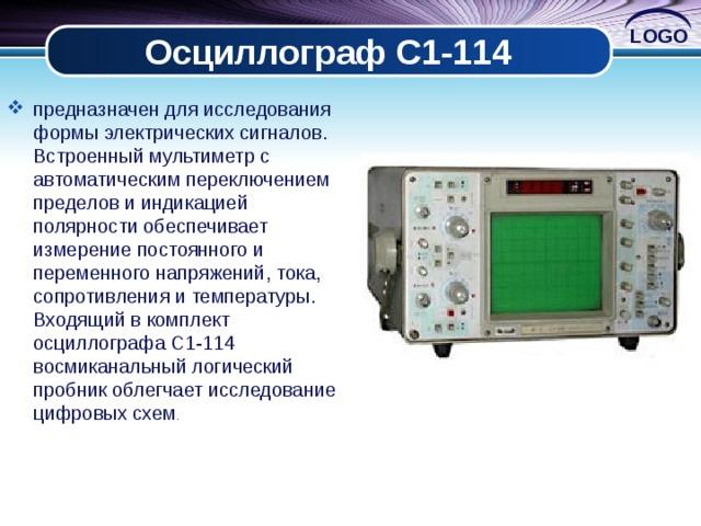 Осциллограф С1-114