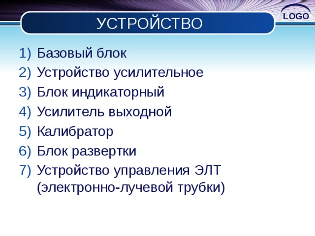 УСТРОЙСТВО