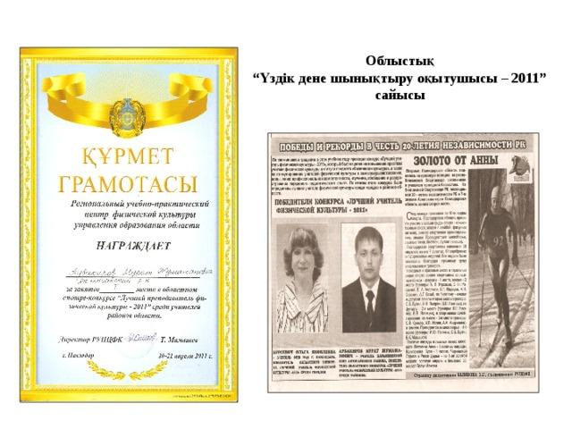 """Облыстық """" Үздік дене шынықтыру оқытушысы – 2011"""" сайысы"""
