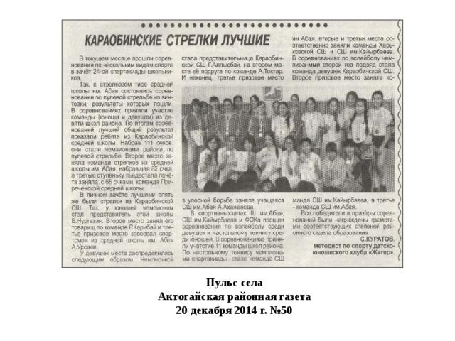 Пульс села Актогайская районная газета 20 декабря 2014 г. №50