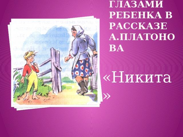 Мир глазами ребенка в рассказе А.платонова   «Никита»
