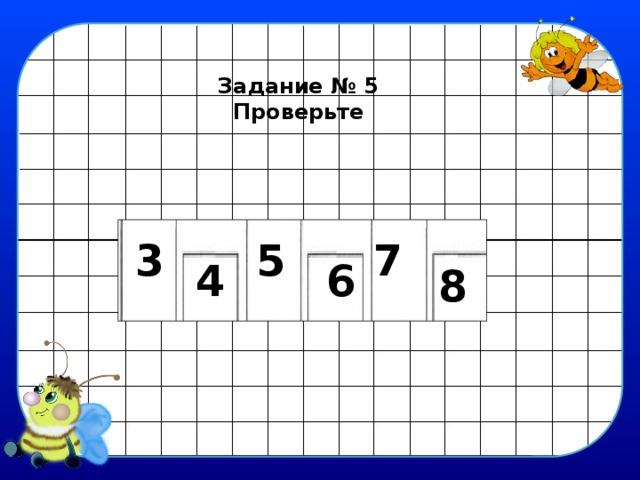 Задание № 5 Проверьте 3 7 5 4 6 8