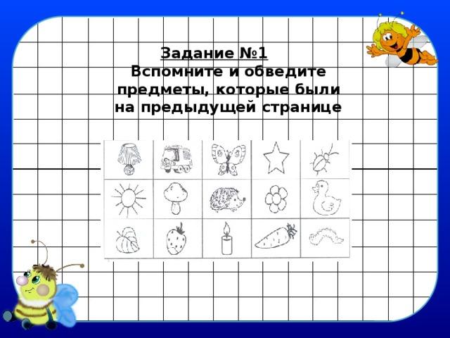 Задание №1 Вспомните и обведите предметы, которые были на предыдущей странице