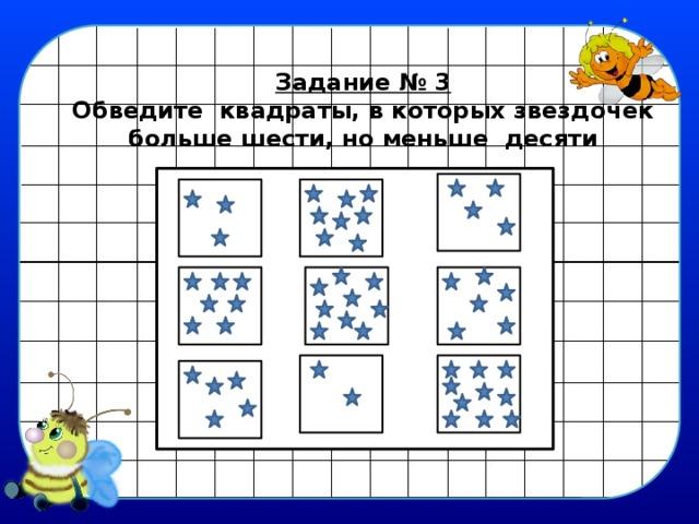 Задание № 3 Обведите квадраты, в которых звездочек больше шести, но меньше десяти