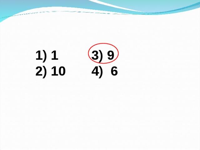 1) 1 3) 9  2) 10 4) 6