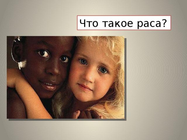 Что такое раса?
