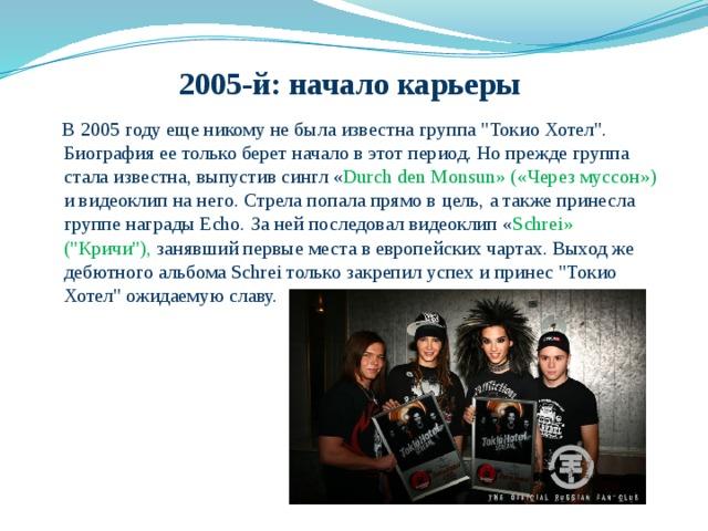 2005-й: начало карьеры  В 2005 году еще никому не была известна группа