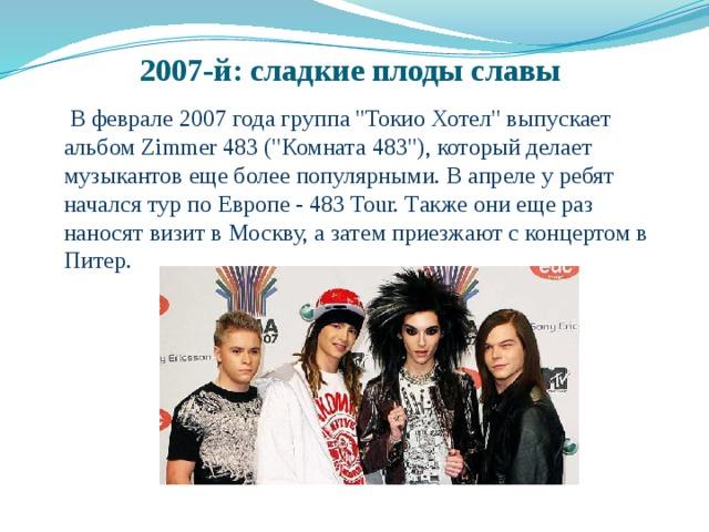 2007-й: сладкие плоды славы  В феврале 2007 года группа