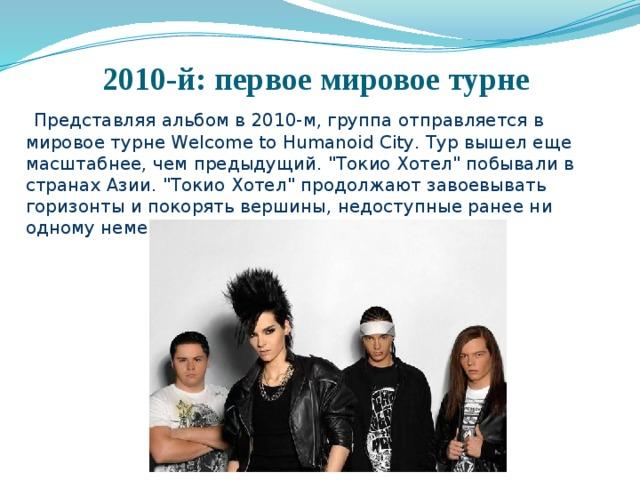 2010-й: первое мировое турне  Представляя альбом в 2010-м, группа отправляется в мировое турне Welcome to Humanoid City. Тур вышел еще масштабнее, чем предыдущий.