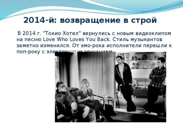 2014-й: возвращение в строй  В 2014 г.