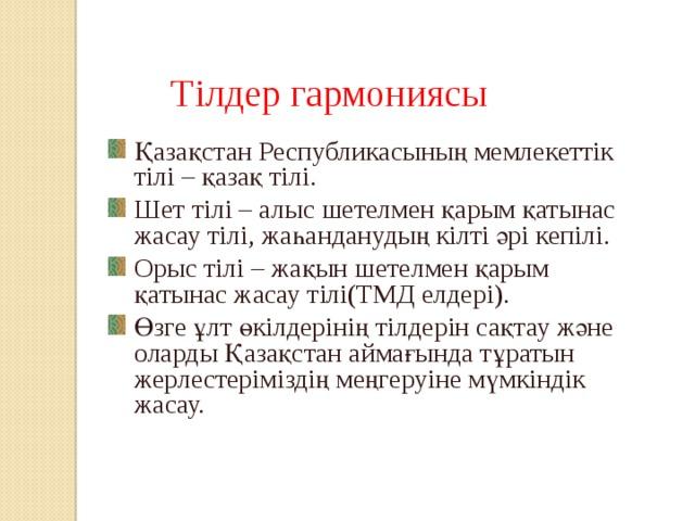 Тілдер гармониясы