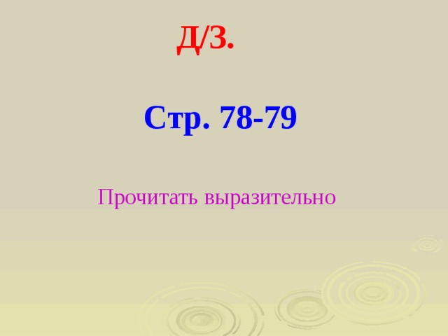Д/З.   Стр. 78-79 Прочитать выразительно