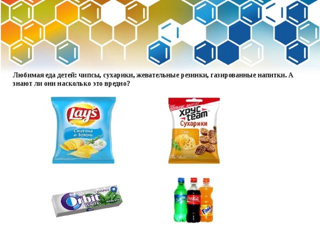 Любимая еда детей: чипсы, сухарики, жевательные резинки, газированные напитки. А знают ли они насколько это вредно?