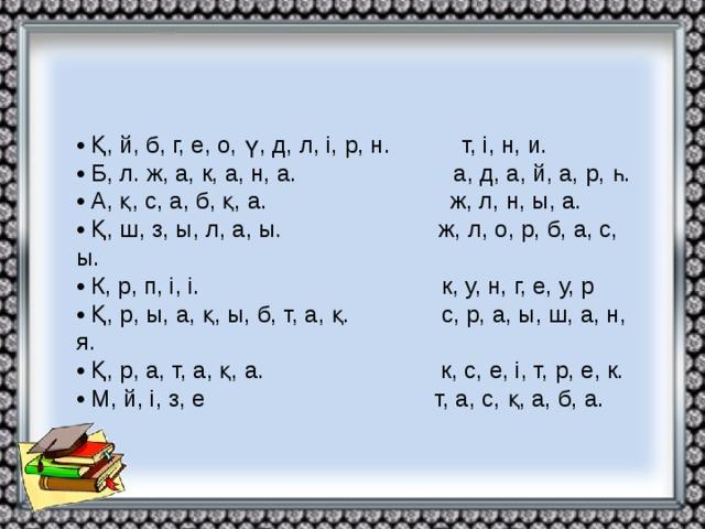 • Қ, й, б, г, е, о, ү, д, л, і, р, н. т, і, н, и.  • Б, л. ж, а, к, а, н, а. а, д, а, й, а, р, һ.  • А, қ, с, а, б, қ, а. ж, л, н, ы, а.  • Қ, ш, з, ы, л, а, ы. ж, л, о, р, б, а, с, ы.  • К, р, п, і, і. к, у, н, г, е, у, р  • Қ, р, ы, а, қ, ы, б, т, а, қ. с, р, а, ы, ш, а, н, я.  • Қ, р, а, т, а, қ, а. к, с, е, і, т, р, е, к.  • М, й, і, з, е т, а, с, қ, а, б, а.