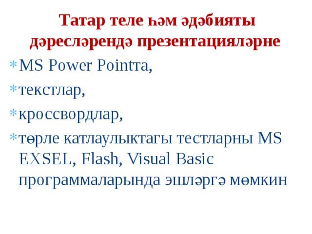 Татар теле һәм әдәбияты дәресләрендә презентацияләрне