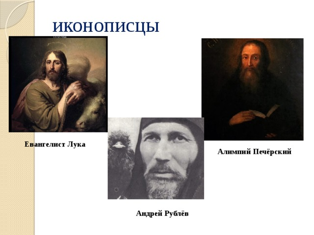иконописцы   Евангелист Лука Алимпий Печёрский Андрей Рублёв