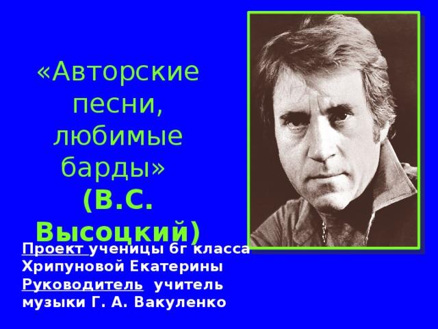 Высоцкий авторская песня доклад 9325