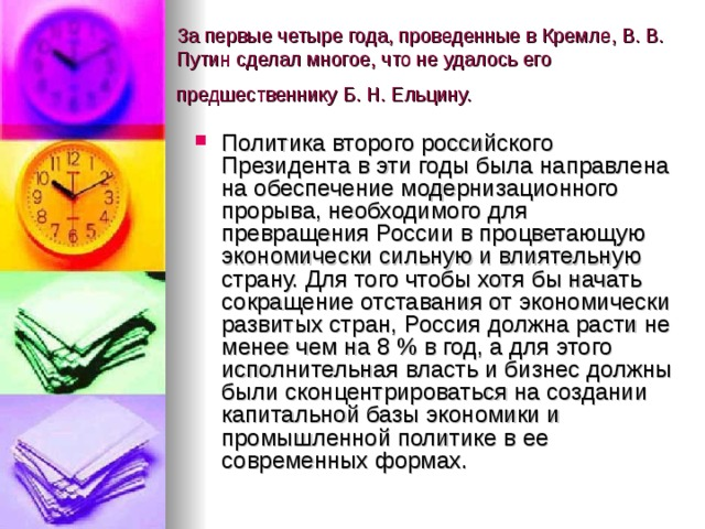 За первые четыре года, проведенные в Кремле, В. В. Путин сделал многое, что не удалось его предшественнику Б. Н. Ельцину.