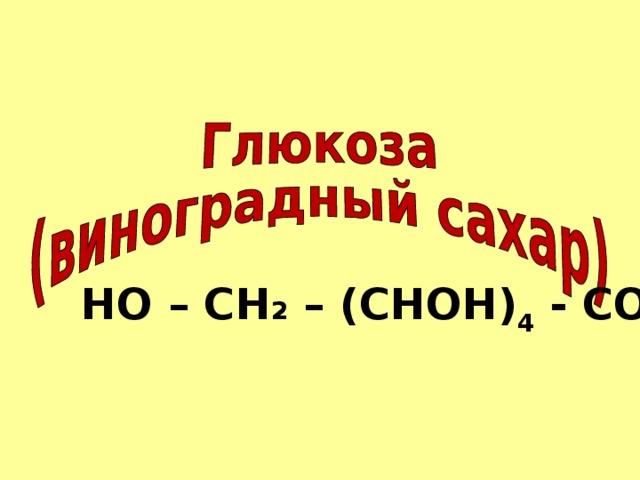HO – С H 2 – (CHOH) 4 - COH