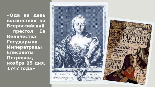 «Ода на день восшествия на Всероссийский престол Ее Величества Государыни Императрицы Елисаветы Петровны, ноября 25 дня, 1747 года»