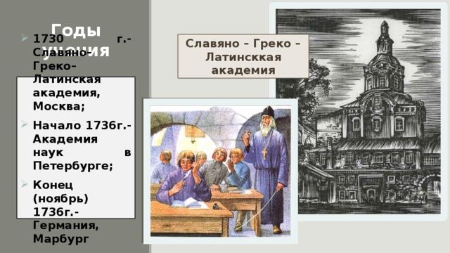 Годы учения Славяно – Греко – Латинсккая академия