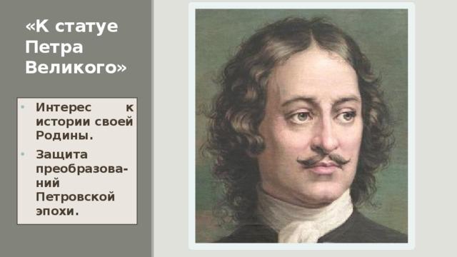 «К статуе Петра Великого» Интерес к истории своей Родины. Защита преобразова-ний Петровской эпохи.