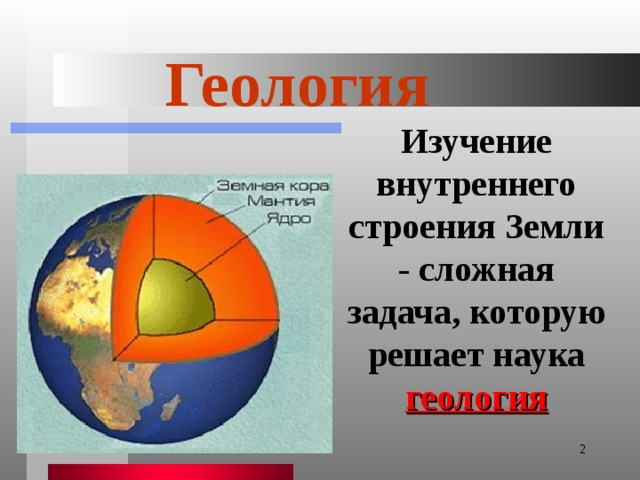 годами рассыхается состав земного шара география фото вас есть