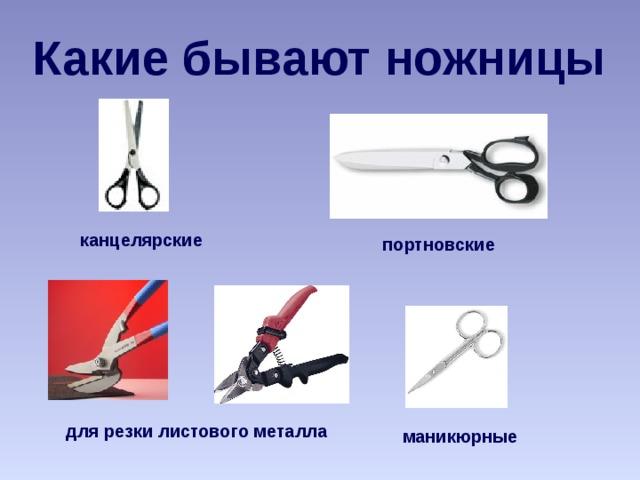 Какие бывают ножницы канцелярские портновские для резки листового металла маникюрные