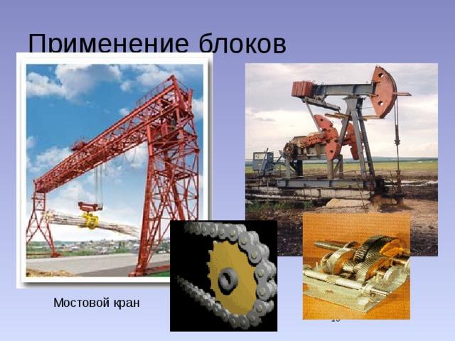 Применение блоков Мостовой кран