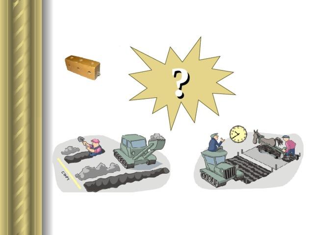 Вопрос 2  Вариант 1 Укажите единицы измерения, которые не являются единицами измерения работы. А. кДж. Б. МДж. В. Дж. Г. Н·м. Д. Н. Вариант 2 Для вычисления работы надо силу … А. умножить на площадь. Б. разделить на площадь. В. умножить на путь. Г. разделить на путь.