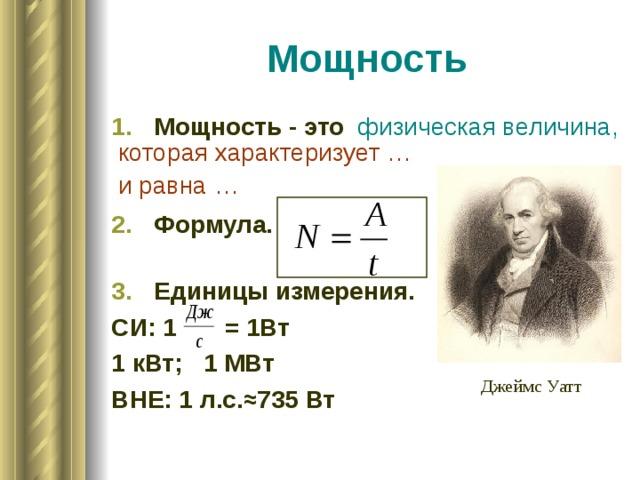 Вопрос 4 Вариант 1 Определите работу, совершаемую при подъеме груза весом 4 Н на высоту 40 см. А. 0,1 Дж. Б. 10 Дж. В. 1,6 Дж. Г. 80 Дж. Вариант 2 Вычислите работу, произведенную силой 0,02 кН, если расстояние, пройденное телом по направлению действия этой силы, равно 20 м. А. 0,4 Дж. Б. 10 Дж. В. 20 Дж. Г. 400 Дж.