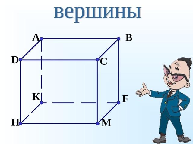 A B D C К F H М