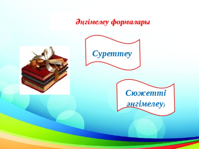 Бай Әңгімелеу формалары Суреттеу  Сюжетті әңгімелеу )