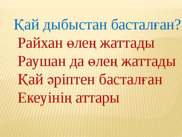 Қай дыбыстан басталған?  Райхан өлең жаттады  Раушан да өлең жаттады  Қай әріптен басталған  Екеуінің аттары