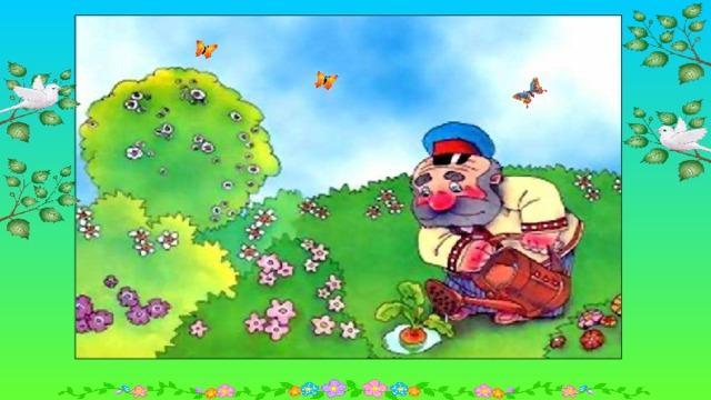 Посадил дед репку. Посадил и говорит: - Расти-расти, репка, сладка! Расти-расти, репка, крепка!