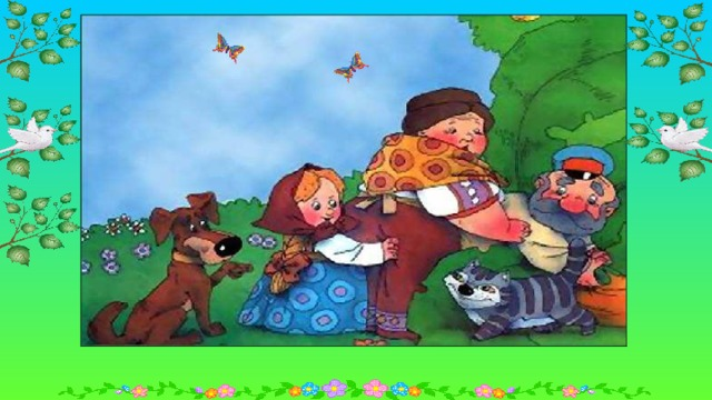 Позвала Жучка кошку. Кошка - за Жучку, Жучка - за внучку, внучка - за бабку, бабка - за дедку, дедка - за репку: тянут-потянут, вытянуть не могут.